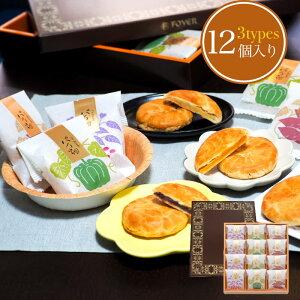 パイ畑12個入 和菓子 洋菓子 ギフト 個包装 詰め合わせ パイ饅頭 パイまんじゅう さつまいも かぼちゃ 小豆 あんこ スイーツ 御供え お礼 法事 お供え物 お菓子 お祝い お返し 東京 手土産 ス