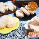 送料無料 ダックワーズ20個 お菓子 洋菓子 焼き菓子 ギフト スイーツ プレゼント 女性 かわいい 個包装 お配り 詰め合…