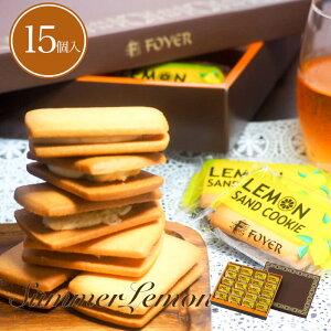 レモンサンドクッキー15個 新商品 洋菓子 焼き菓子 新商品 クッキー お菓子 お中元 ギフト 詰め合わせ プレゼント 食品 個包装 かわいい 女性 内祝い お礼 お祝い お返し 東京 手土産 おしゃ