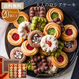 【送料無料】大人の ロシアケーキ 20個 ホワイトデー 2021 ギフト クッキー チョコ 抹茶 いちご お菓子 焼き菓子 詰め合わせ スイーツ 洋菓子 プレゼント 贈り物 個包装 かわいい 女性 ロシア