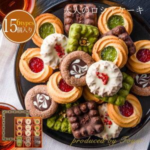 大人の ロシアケーキ 15個 ホワイトデー 2021 ギフト クッキー チョコ 抹茶 いちご お菓子 焼き菓子 詰め合わせ スイーツ 洋菓子 プレゼント 贈り物 個包装 かわいい 女性 ロシアン ケーキ 内祝