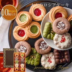 大人の ロシアケーキ 10個 バレンタイン 2021 ギフト クッキー チョコ 抹茶 いちご お菓子 焼き菓子 詰め合わせ スイーツ 洋菓子 プレゼント 贈り物 個包装 かわいい 女性 ロシアン ケーキ 内祝