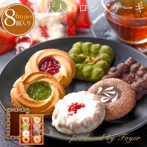 大人の ロシアケーキ 8個 バレンタイン 2021 ギフト クッキー チョコ 抹茶 いちご お菓子 焼き菓子 詰め合わせ スイーツ 洋菓子 プレゼント 贈り物 個包装 かわいい 女性 ロシアン ケーキ 内祝