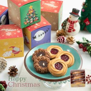 【クリスマス限定】3パターンの味から選べる♪ サンタさんのロシアケーキ 5枚 クリスマス お菓子 詰め合わせ 子供 飾り プチギフト クッキー 洋菓子 個包装 手土産 退職 挨拶 500円 おしゃれ