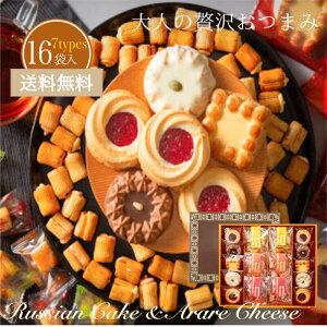 【送料無料】ロシアケーキとあられの贅沢ギフト 7種16袋入 クッキー おかき お菓子 焼き菓子 詰め合わせ 和菓子 スイーツ 父の日 プレゼント 贈り物 個包装 かわいい 女性 ロシアン 内祝い