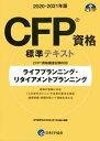 CFP資格標準テキスト ライフプランニング・リタイアメントプランニング