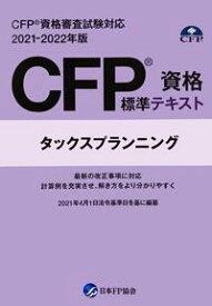 CFP資格標準テキスト タックスプランニング