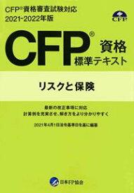 CFP資格標準テキスト リスクと保険