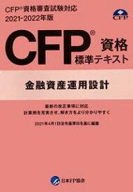 CFP資格標準テキスト 金融資産運用設計