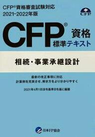 CFP資格標準テキスト 相続・事業承継設計