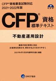 CFP資格標準テキスト 不動産運用設計