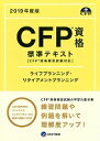 FP協会テキスト ライフプランニング・リタイアメントプランニング