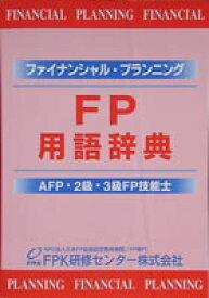 FP技能士用語辞典