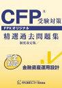CFP受験対策精選過去問題集 金融資産運用設計
