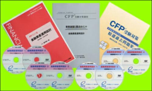 CFP強力合格全6課目コース