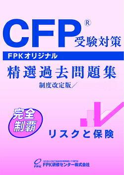 CFP受験対策精選過去問題集 リスクと保険