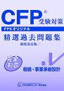 CFP受験対策精選過去問題集 相続・事業承継