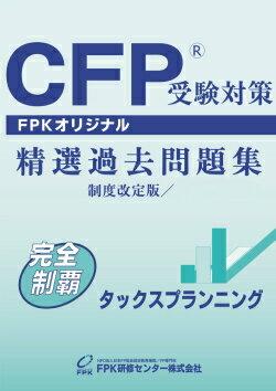 CFP受験対策精選過去問題集 タックスプラン