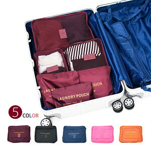 ランドリーポーチ トラベルポーチ 6点セット 出張 旅行 スーツケース 衣類収納 トラベルバッグ Fracci フラッチ 【1点までメール便配送】