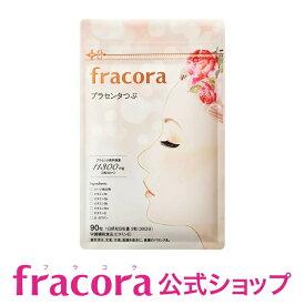 フラコラ fracora 協和 プラセンタつぶ プラセンタ 90粒 美容サプリメント 公式ショップ