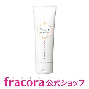 フラコラ fracora 協和 ホットクレンジングジェル 化粧品 公式ショップ