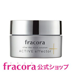 フラコラ fracora 協和 アクティブ エフェクター 50g(約60日分) 化粧品 公式ショップ