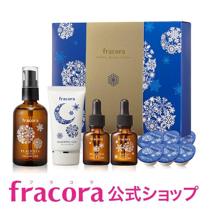 フラコラ fracora 協和 ホリディ ビューティ コフレ プラセンタ 化粧品 公式ショップ