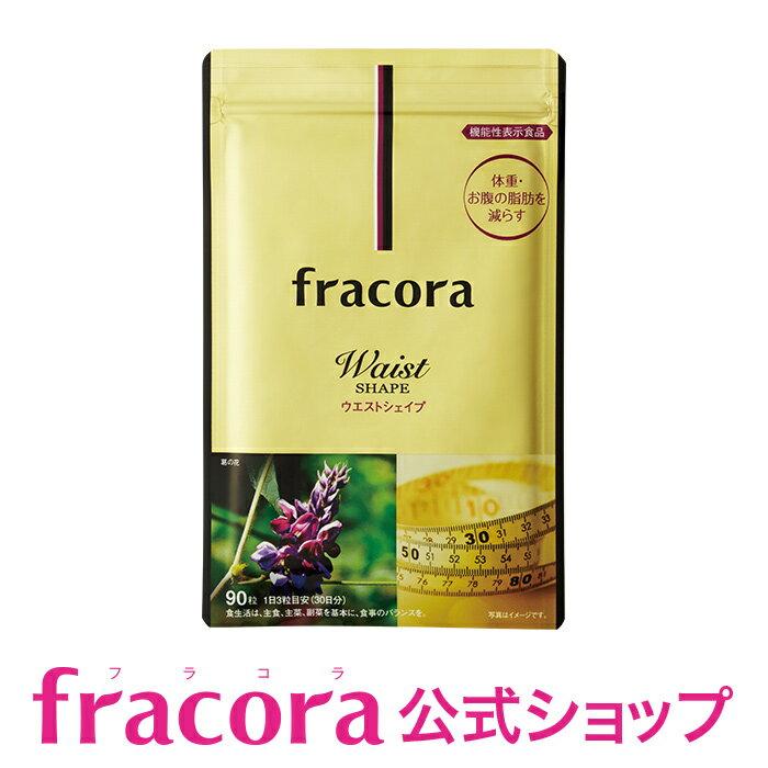 フラコラ fracora 協和 ウエストシェイプ 葛の花由来イソフラボン 90粒 健康食品 公式ショップ