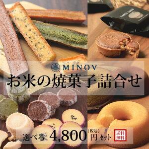 お米を使った焼き菓子詰合せ 岐阜県産 米粉 クッキー フィナンシェ 焼きドーナツ チーズタルト 洋菓子店MINOV