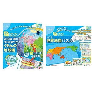知らない国がすぐに見つかる くもんの地球儀 & くもんの世界地図パズル PN-21【セット買い】