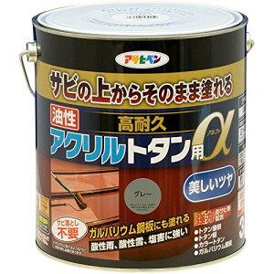 アサヒペン 油性高耐久アクリルトタン用α 塗料 3kg グレー