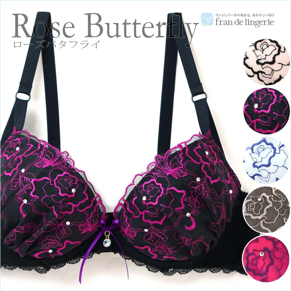 Rose Butterfly 〜ローズバタフライ 〜 ブラジャー ブラジャー フラン レディース 下着 ブラジャー 単品 ブラ ブラジャー 大きいサイズ 上品 大人っぽい【whlny】