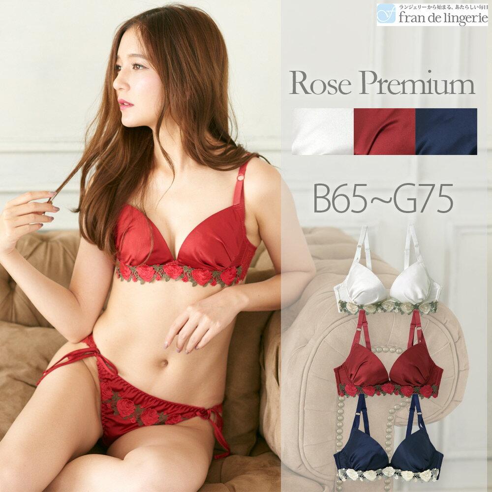 Rose Premium 〜 ローズプレミアム 〜 ブラジャー ブラジャー フラン レディース 下着 ブラジャー 単品 ブラ ブラジャー 大きいサイズ L字ワイヤー