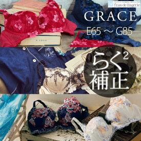 【らくらく補正ブラ】【GRACE】【E,F,Gカップ】【fran de lingerie】 〜 グレース 〜 ブラジャー フランデランジェリー 女性下着 ブラジャー 単品 ブラ
