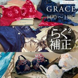 【らくらく補正ブラ】【GRACE】【Hカップ】【fran de lingerie】 〜 グレース 〜 ブラジャー フランデランジェリー 女性下着 ブラジャー 単品 ブラ