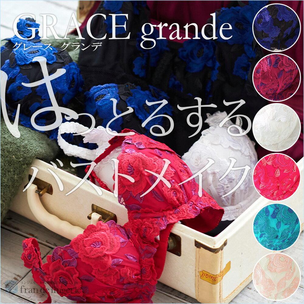 【期間限定!送無】Grace Grande ブラ B75-D85 ブラジャー フラン レディース 下着 ブラジャー 単品 ブラ ブラジャー 大きいサイズ 整える 補正 上質 上品 安定感 華やか ゴージャス 刺繍 バラ