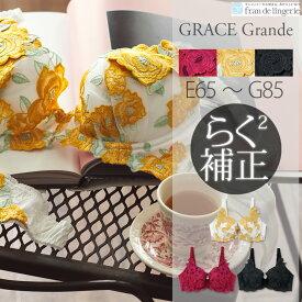 【らくらく補正】 Grace Grande 〜 グレース グランデ 〜 ブラジャー ブラジャー フランデランジェリー レディース 下着 ブラジャー 単品 ブラ ブラジャー 大きいサイズ