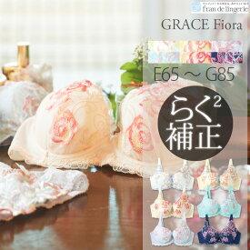GRACE Fiora 〜 【らくらく補正】 グレース フィオラ 〜 ブラジャー ブラジャー フラン レディース 下着 ブラジャー 単品 ブラ ブラジャー 大きいサイズ グレース