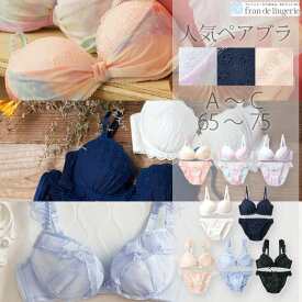 【A,B,Cカップ限定】fran de lingerie で 人気の 可愛い ブラ&ショーツセット ペアブラジャー フラン レディース 下着 ブラジャー セット ブラショーツ ブラセット ブラジャー 大きいサイズ セクシー