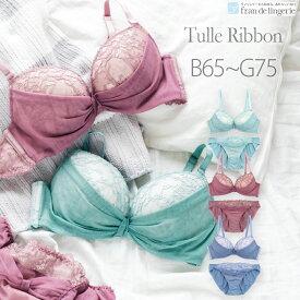 Tulle Ribbon 〜 チュールリボン 〜 ブラ&ショーツセット フラン レディース 下着 ブラジャー セット ブラショーツ ブラセット ブラジャー 大きいサイズ 大人気