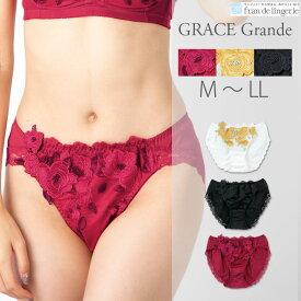 Grace Grande 〜グレース グランデ 〜 ショーツ ノーマルショーツ フランデランジェリー レディース 下着 単品 上質 ゴージャス エレガント