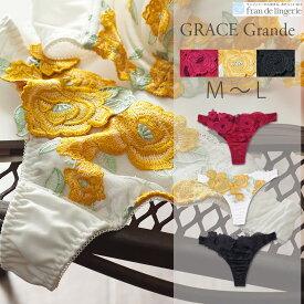 Grace Grande 〜グレース グランデ 〜 タンガ Tバック フランデランジェリー レディース 下着 タンガ 単品 ショーツ 上質 ゴージャス エレガント