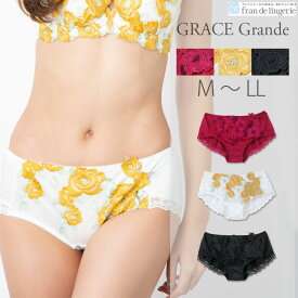 Grace Grande 〜グレース グランデ 〜 ヒップハンガーショーツ ショーツ フランデランジェリー レディース 下着 単品 上質 ゴージャス