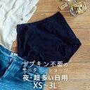 【新発売】ナプキンいらず吸水型サニタリーショーツ COMFITS Special コンフィッツ 吸...