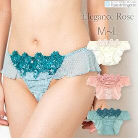 Elegance Rose 〜 エレガンスローズ 〜 フレアショーツ フラン レディース 下着 ショーツ 単品 ノーマル ショーツ フリル 締め付けない 上品 華やか