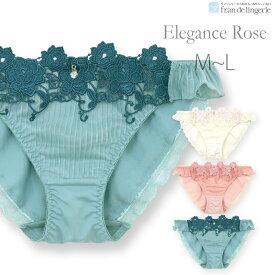 Elegance Rose 〜 エレガンスローズ 〜 ショーツ フラン レディース 下着 ショーツ 単品 ノーマル ショーツ 上品 華やか フェミニン プリーツ ナチュラル