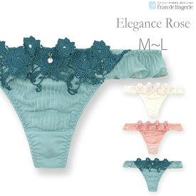Elegance Rose 〜 エレガンスローズ 〜 タンガ フラン レディース 下着 タンガ 単品 タンガ ショーツ Tバック ショーツ 響きにくい 上品 華やか フェミニン