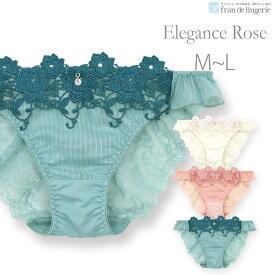 Elegance Rose 〜 エレガンスローズ 〜 バックレースショーツ フラン レディース 下着 ショーツ 単品 ノーマル ショーツ 響きにくい レース 上品 華やか
