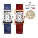 ピエールラニエ レクタングルウォッチ レディース腕時計 ブランド 長方形 スクエア 革ベルト フランス 【選べるベル…