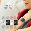 腕時計 レディース ブランド ピエールラニエ スクエア レカレウォッチ 正方形 メッシュベルト ステンレス フランス製 P007H628 P007H638 P008F928 P008F938 おしゃれ